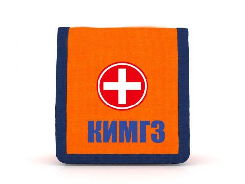 Комплект индивидуальный медицинский гражданской защиты КИМГЗ с защитным огнестойким чехлом