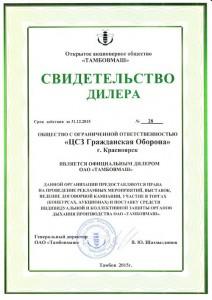 sertifikat_TM