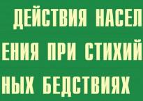 Комплект плакатов № 2 Действия населения при стихийных бедствиях