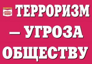Комплект плакатов № 7 Терроризм - угроза обществу