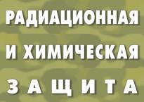 Радиационная и химическая безопасность Комплект № 13