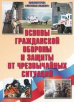 Основы гражданской обороны и защиты от чрезвычайных ситуаций Комплект № 10